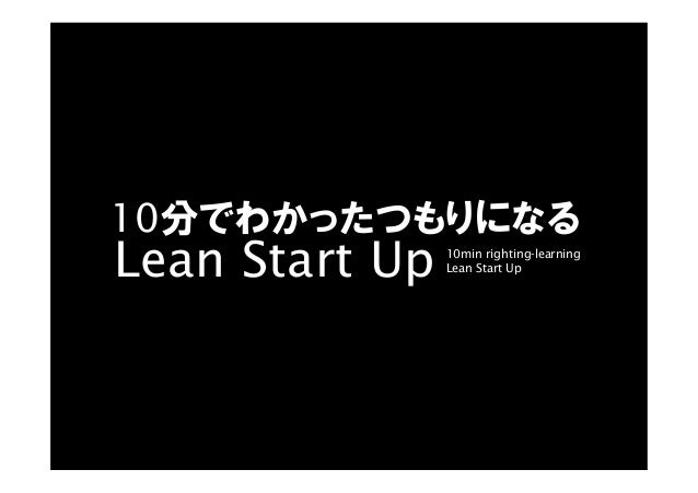 Lean Start Up 10min righting-learning Lean Start Up 10分でわかったつもりになる