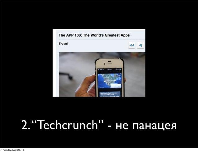 "2.""Techcrunch"" - не панацеяThursday, May 23, 13"