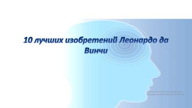 Работу выполняли ученики 8а класса Кунгуров Алексей и Карнаухов Алексей