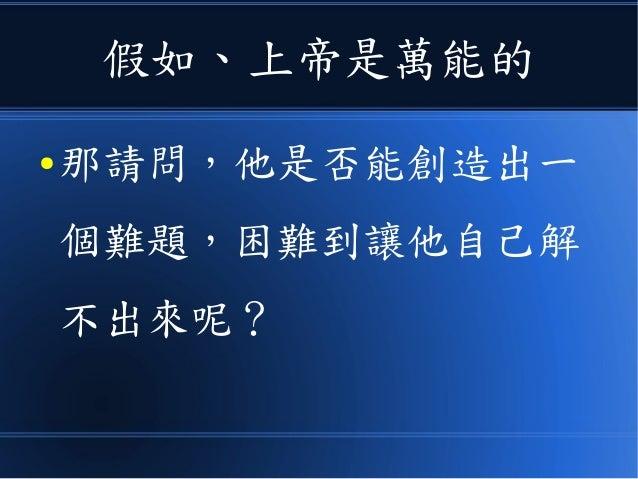 假如、上帝是萬能的 ● 那請問,他是否能創造出一 個難題,困難到讓他自己解 不出來呢?