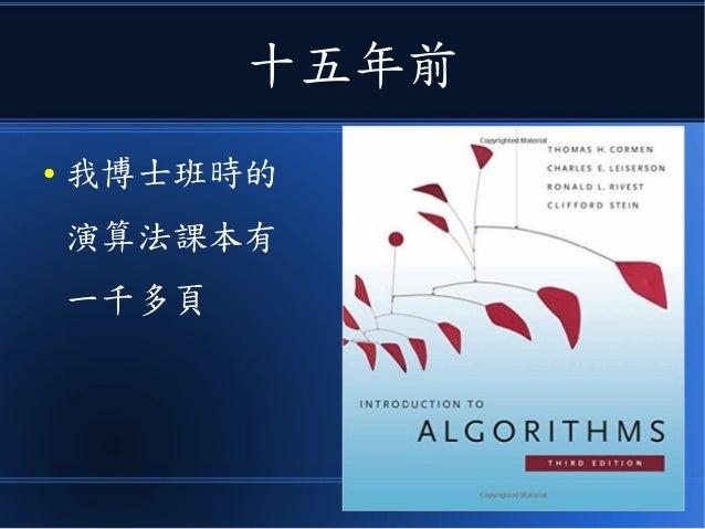 十五年前 ● 我博士班時的 演算法課本有 一千多頁