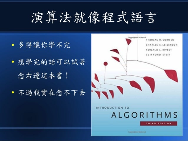 演算法就像程式語言 ● 多得讓你學不完 ● 想學完的話可以試著 念右邊這本書! ● 不過我實在念不下去