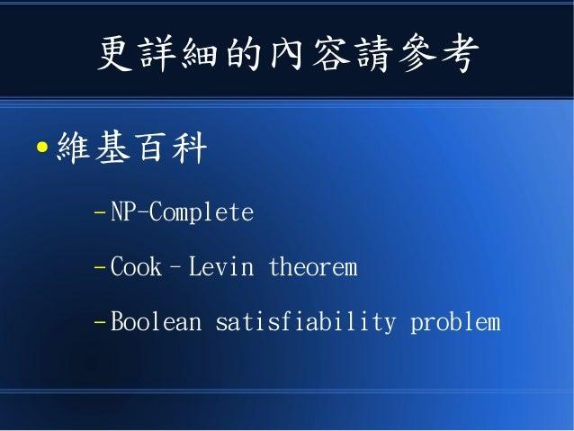 更詳細的內容請參考 ● 維基百科 – NP-Complete – Cook–Levin theorem – Boolean satisfiability problem