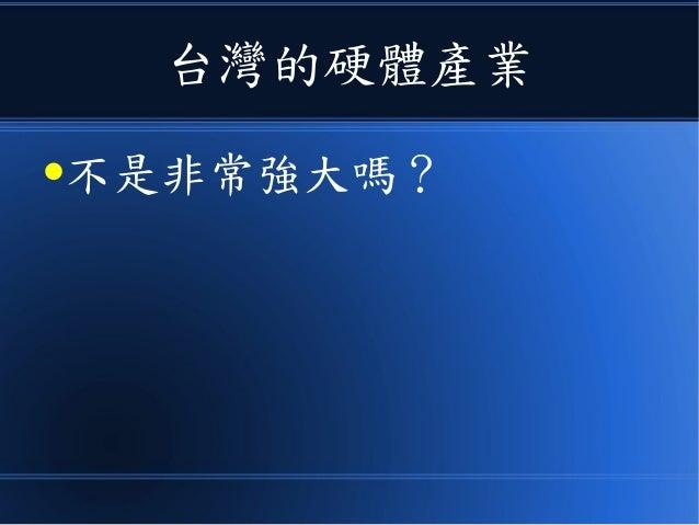 台灣的硬體產業 ●不是非常強大嗎?