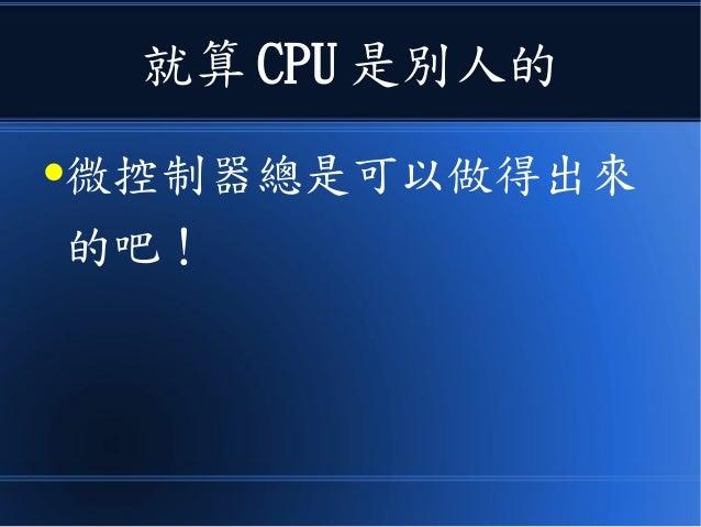 就算 CPU 是別人的 ●微控制器總是可以做得出來 的吧!