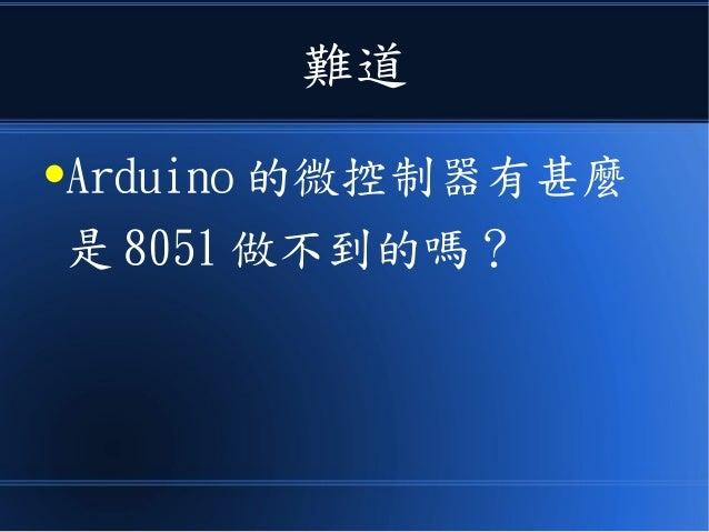 難道 ●Arduino 的微控制器有甚麼 是 8051 做不到的嗎?