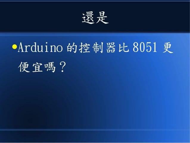 還是 ●Arduino 的控制器比 8051 更 便宜嗎?