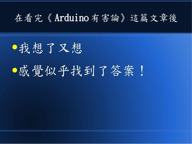 在看完《 Arduino 有害論》這篇文章後 ●我想了又想 ●感覺似乎找到了答案!