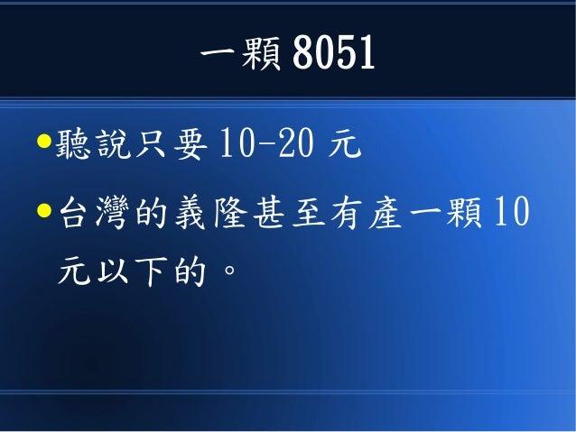 一顆 8051 ●聽說只要 10-20 元 ●台灣的義隆甚至有產一顆 10 元以下的。