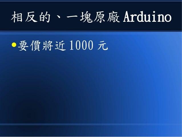 相反的、一塊原廠 Arduino ●要價將近 1000 元