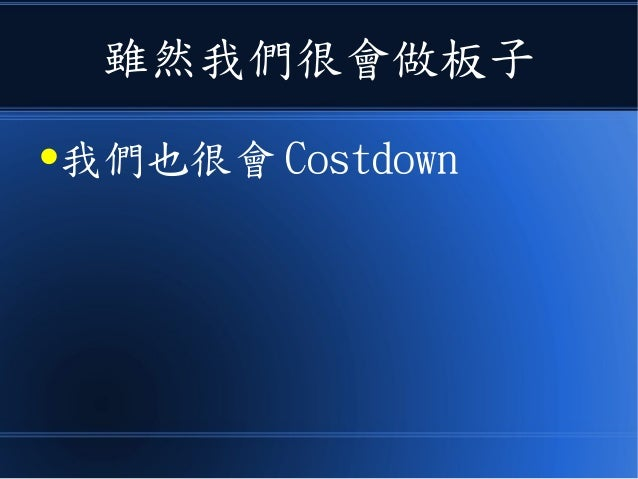雖然我們很會做板子 ●我們也很會 Costdown