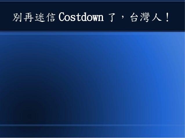 別再迷信 Costdown 了,台灣人!