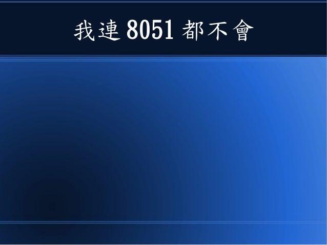 我連 8051 都不會