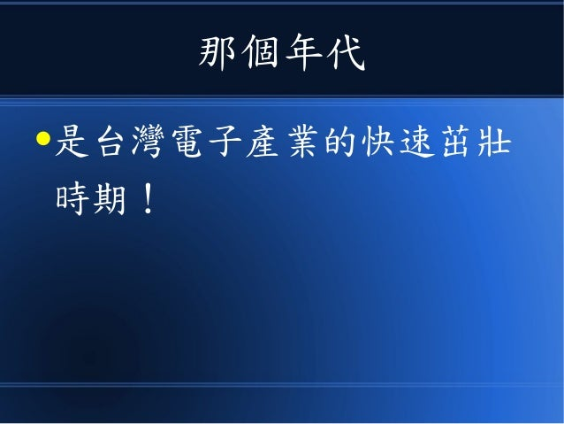 那個年代 ●是台灣電子產業的快速茁壯 時期!