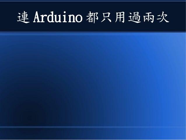 連 Arduino 都只用過兩次