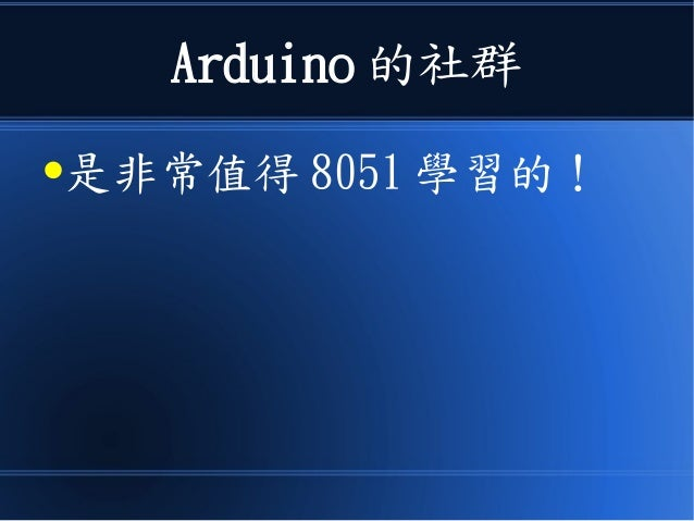 Arduino 的社群 ●是非常值得 8051 學習的!