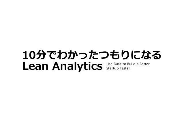 10分でわかったつもりになるLean Analytics        Use Data to Build a Better        Startup Faster