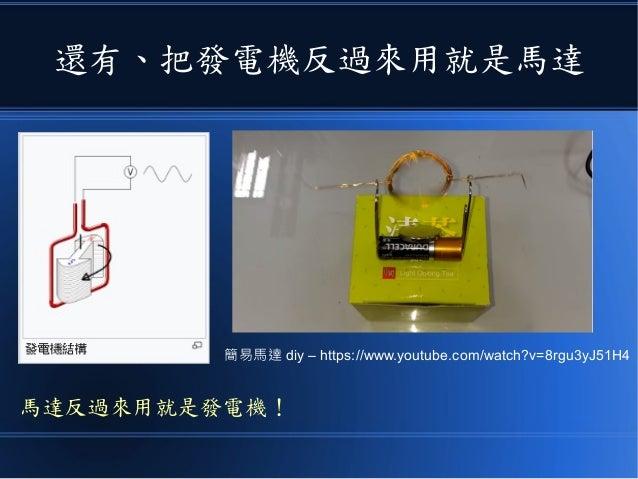 還有、把發電機反過來用就是馬達 簡易馬達 diy – https://www.youtube.com/watch?v=8rgu3yJ51H4 馬達反過來用就是發電機!