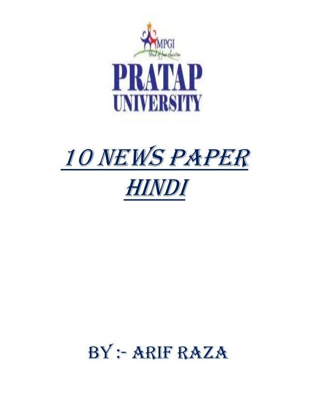 all hindi news paper download