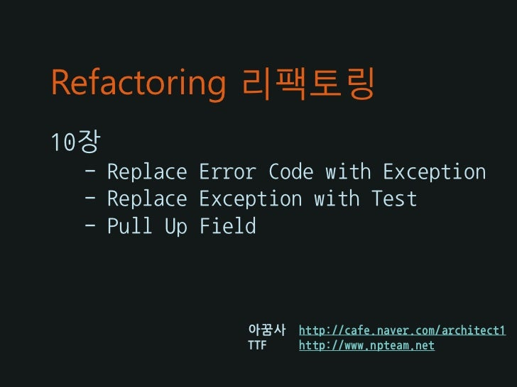 Refactoring 리팩토링10장 - Replace Error Code with Exception - Replace Exception with Test - Pull Up Field               아꿈사   ...
