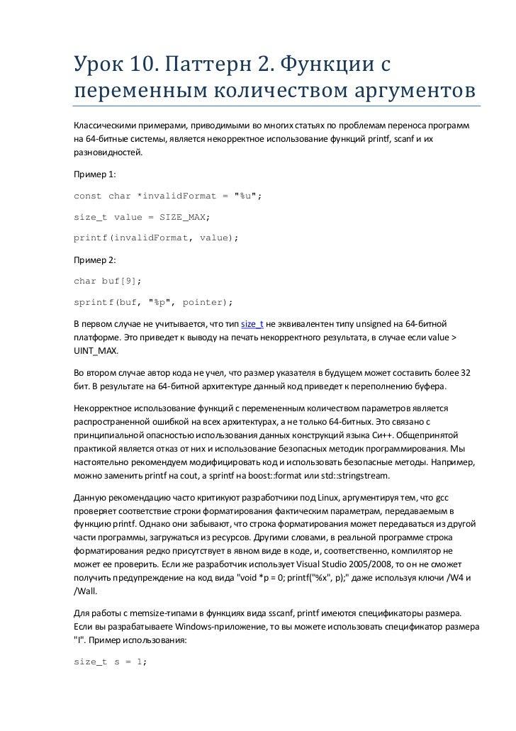 Урок 10. Паттерн 2. Функции спеременным количеством аргументовКлассическими примерами, приводимыми во многих статьях по пр...