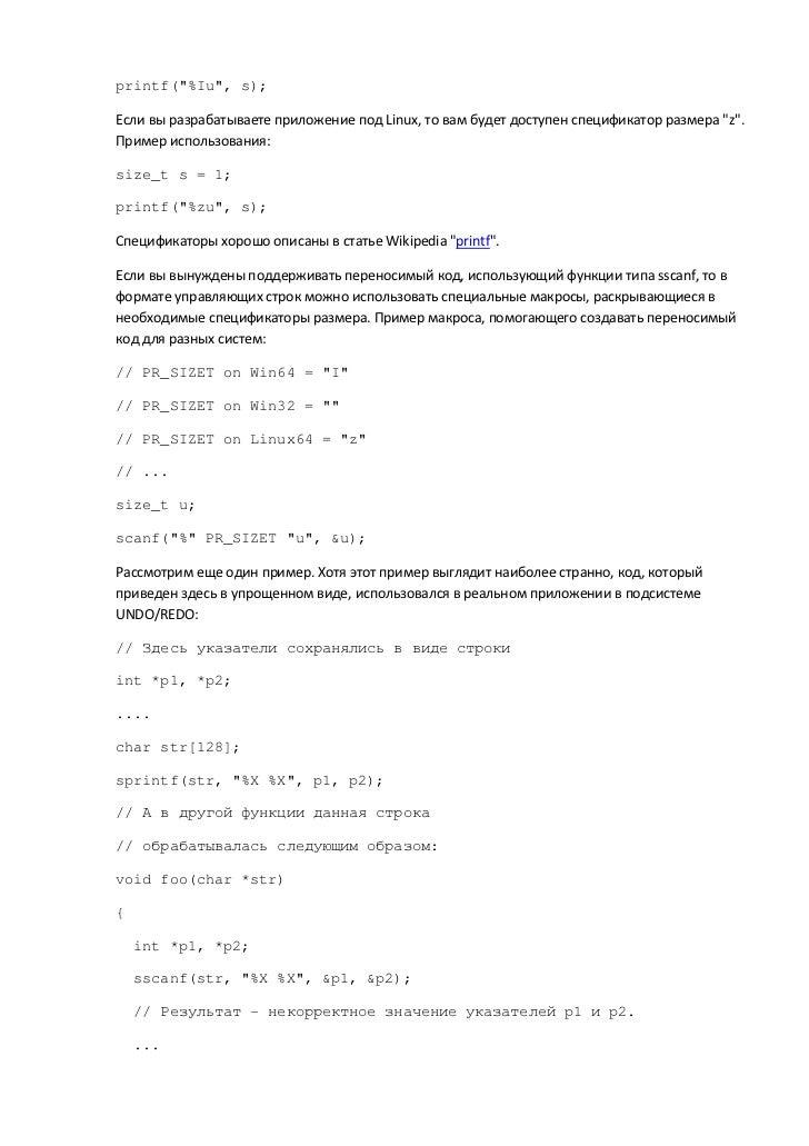 """printf(""""%Iu"""", s);Если вы разрабатываете приложение под Linux, то вам будет доступен спецификатор размера """"z"""".Пример исполь..."""