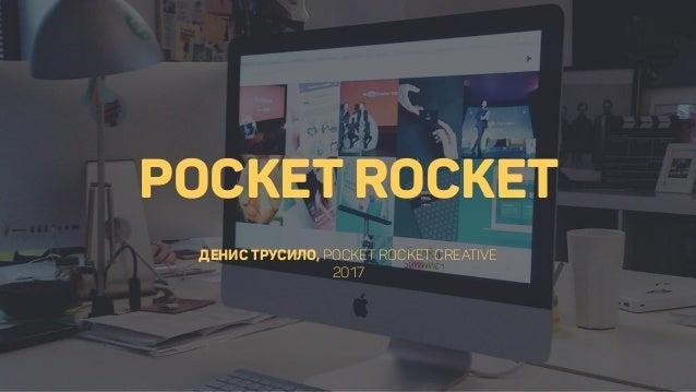 POCKET ROCKET   ДЕНИС ТРУСИЛО, POCKET ROCKET CREATIVE 2017