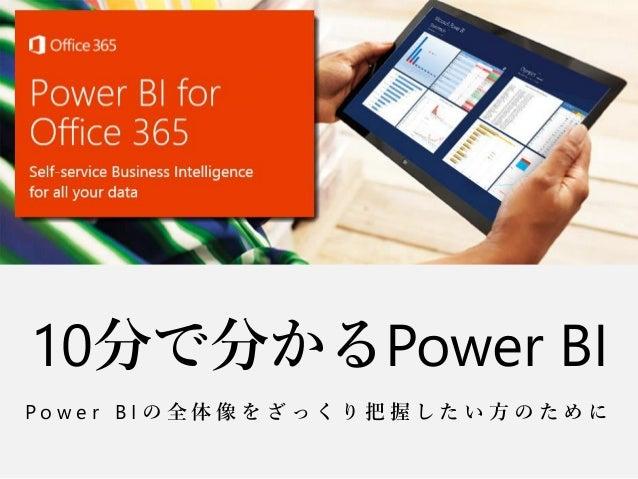 10分で分かるPower BIPower BIの全体像をざっくり把握したい方のために