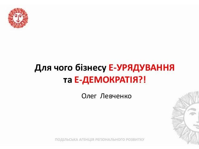 Для чого бізнесу Е-УРЯДУВАННЯ та Е-ДЕМОКРАТІЯ?! Олег Левченко