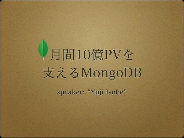 月間10億PVを 支えるMongoDB speaker: Yuji Isobe