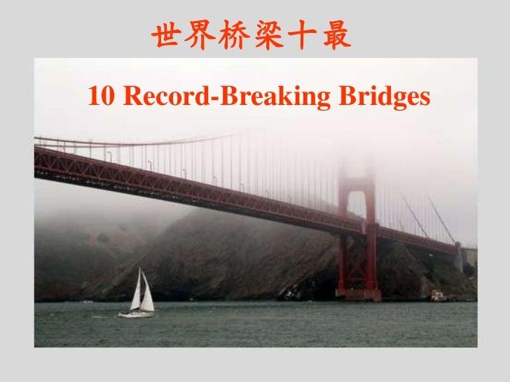 世界桥梁十最10 Record-Breaking Bridges