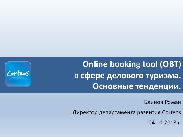 Online booking tool (OBT) в сфере делового туризма. Основные тенденции. Блинов Роман Директор департамента развития Corteo...