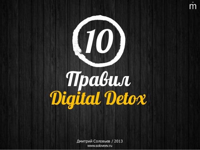 10 Правил  Digital Detox Дмитрий Соловьев / 2013 www.soloveev.ru