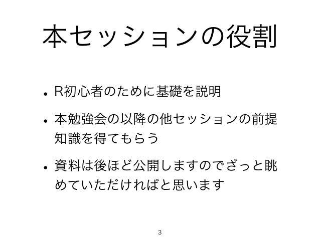 10分で分かるr言語入門ver2.15 15 1010 Slide 3