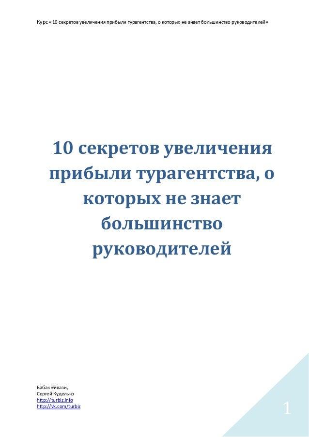 Курс «10 секретов увеличения прибыли турагентства, о которых не знает большинство руководителей» Бабак Эйвази, Сергей Куде...