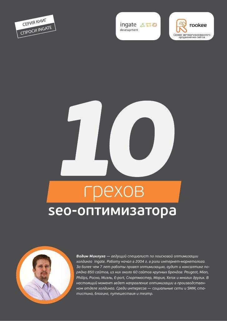 Вадим Миклуха — ведущий специалист по поисковой оптимизациихолдинга Ingate. Работу начал в 2004 г. в роли интернет-маркето...