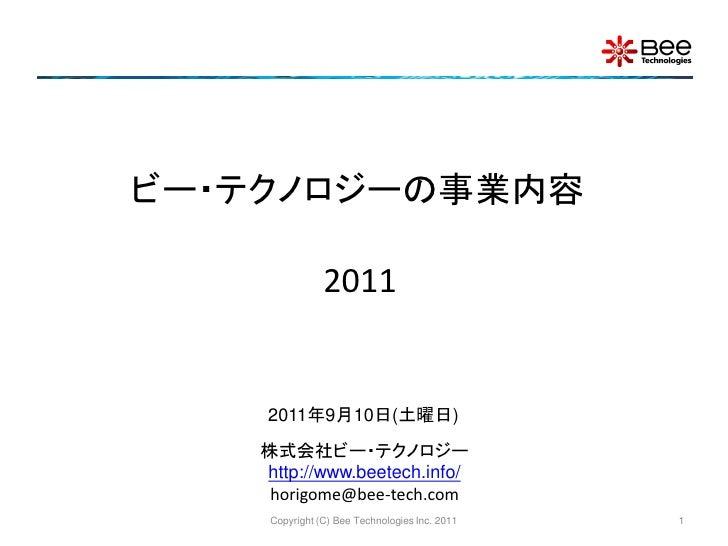 ビー・テクノロジーの事業内容                2011    2011年9月10日(土曜日)    株式会社ビー・テクノロジー    http://www.beetech.info/     horigome@bee-tech.c...