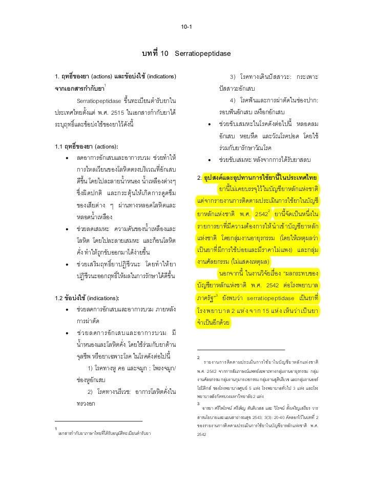 10-1                                                   บทที่ 10 Serratiopeptidase1. ฤทธิของยา (actions) และขอบงใช (indi...