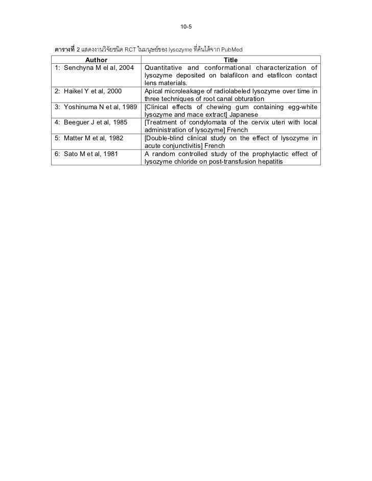 10-5ตารางที่ 2 แสดงงานวิจยชนิด RCT ในมนุษยของ lysozyme ที่คนไดจาก PubMed                     ั         Author          ...