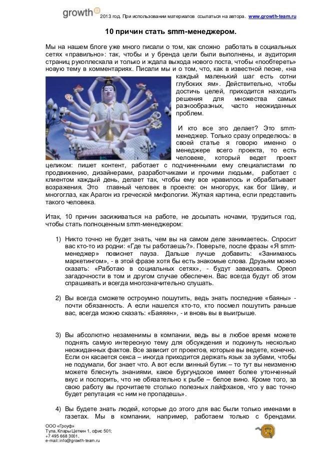 2013 год. При использовании материалов ссылаться на автора. www.growth-team.ru  10 причин стать smm-менеджером. Мы на наше...