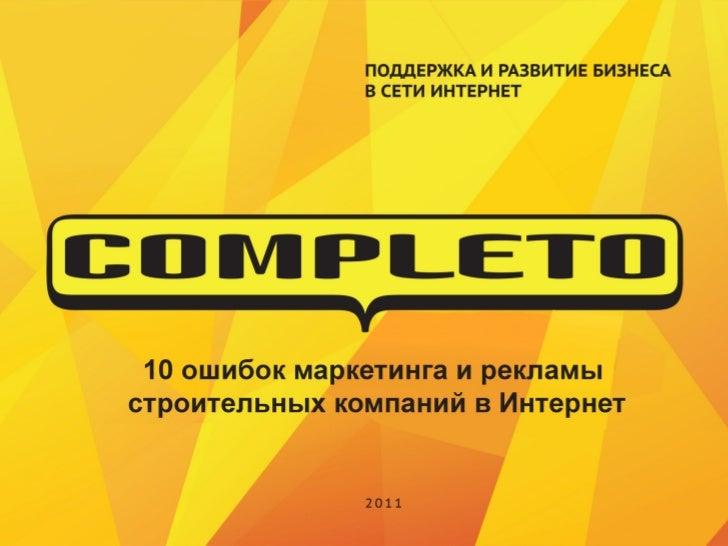 """Миссия:Миссия маркетинговой группы """"Комплето"""" - увеличивать прибыльуспешно развивающихся компаний, используя системный под..."""