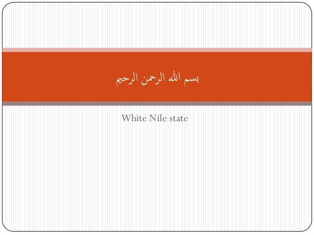 White Nile state الرحمي الرمحن هللا سمب