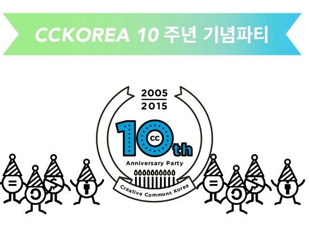 CCKOREA 10 주년 기념파티 2005 2015 Anniversary Party Creative Commons Korea