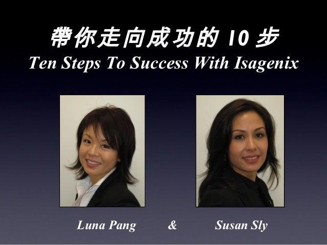 帶你走向成功的 10 步 Ten Steps To Success With Isagenix  Luna Pang  &  Susan Sly