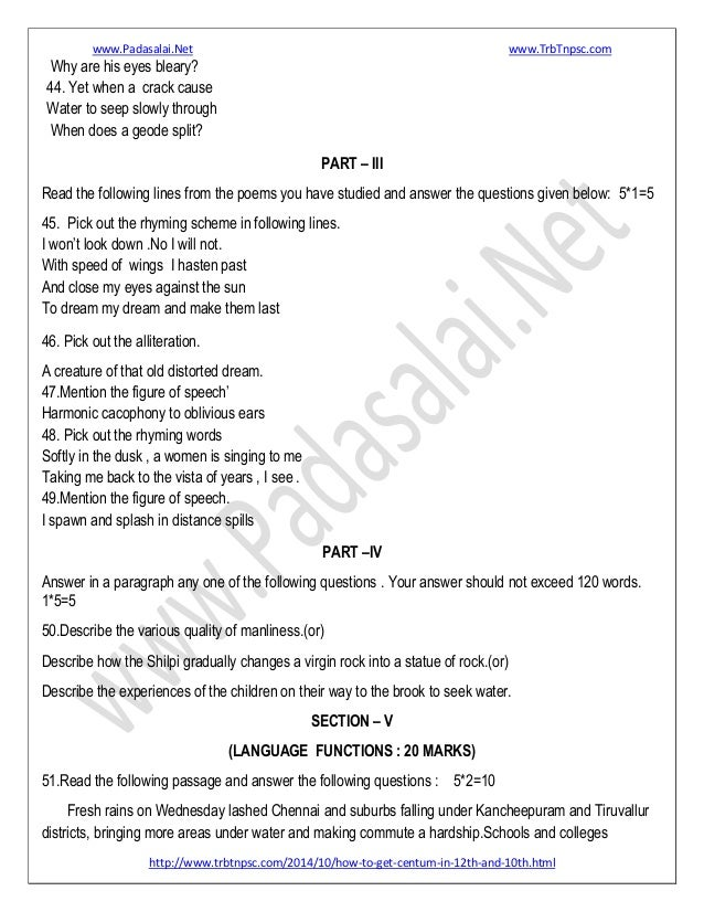 padasalai 10th question paper