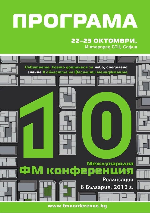 Събитието, което допринася за ново, споделено знание в областта на Фасилити мeниджмънта Международна ФМ конференция Реализ...