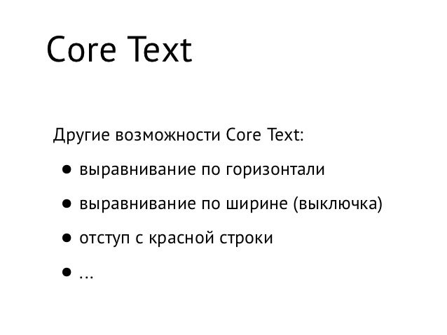 Core TextДругие возможности Core Text:• выравнивание по горизонтали• выравнивание по ширине (выключка)• отступ с красной с...