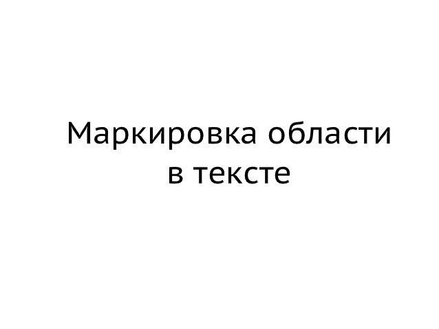 Маркировка области     в тексте