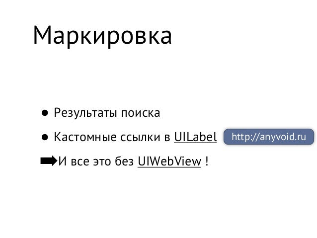 Маркировка• Результаты поиска• Кастомные ссылки в UILabel   http://anyvoid.ru➡И все это без UIWebView !