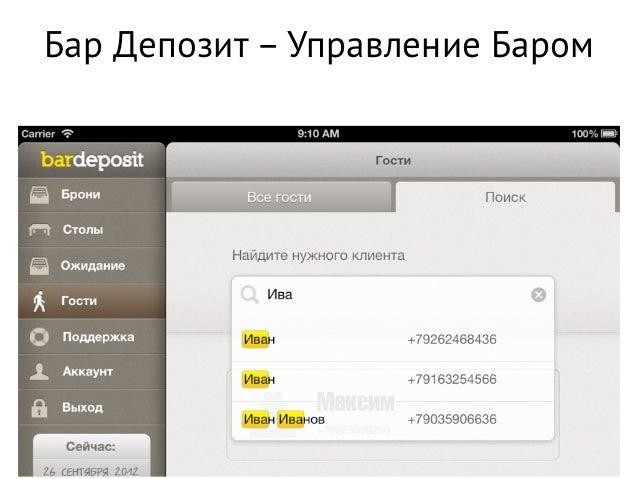 Бар Депозит – Управление Баром